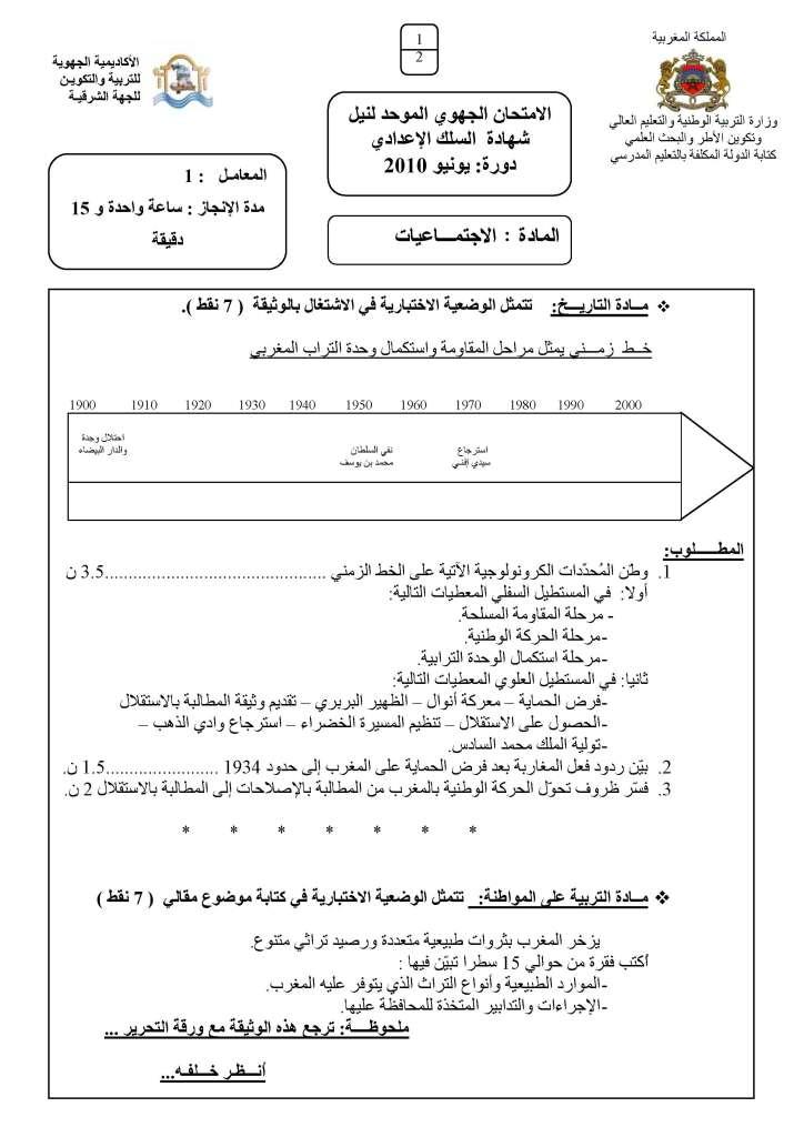 الامتحان الجهوي الموحد في الاجتماعيات لنيل شهادة السلك الاعدادي يونيو 2010 مع عناصر الإجابة (الجهة الشرقية) 08hg_p10