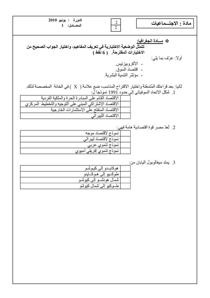 الامتحان الجهوي الموحد في الاجتماعيات لنيل شهادة السلك الاعدادي يونيو 2010 مع عناصر الإجابة (الجهة الشرقية) 08hg_p11