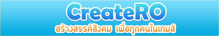 CreateRO - สร้างสรรค์สังคม