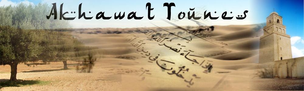 Akhawat Tounes (Forum Hijra en Tunisie) Bannia12