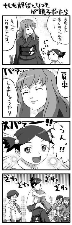 Post Shizuru and Natsuki [ShizNat] fanart, images, EVERYTHING! - Page 2 4koma010