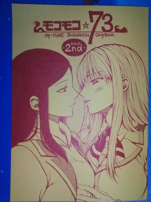 Post Shizuru and Natsuki [ShizNat] fanart, images, EVERYTHING! - Page 3 73_0110