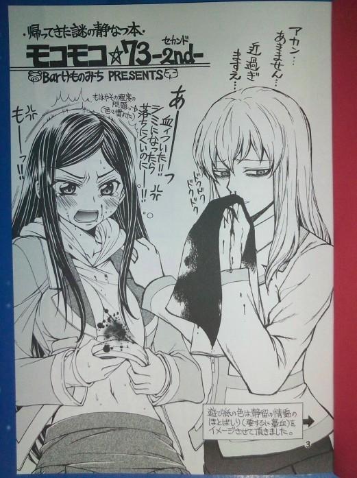 Post Shizuru and Natsuki [ShizNat] fanart, images, EVERYTHING! - Page 3 73_0210