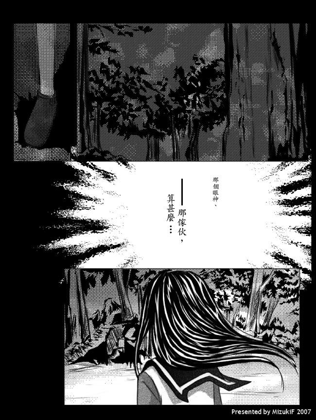 Post Shizuru and Natsuki [ShizNat] fanart, images, EVERYTHING! - Page 2 Pg1110