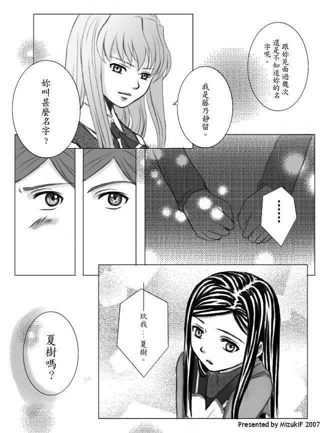 Post Shizuru and Natsuki [ShizNat] fanart, images, EVERYTHING! - Page 2 Pg1610