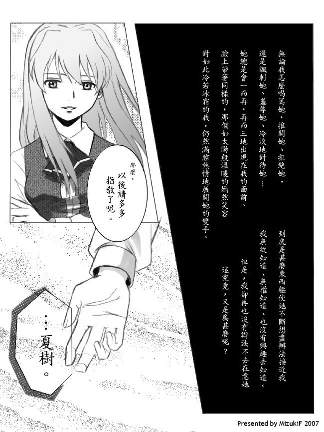 Post Shizuru and Natsuki [ShizNat] fanart, images, EVERYTHING! - Page 2 Pg1810