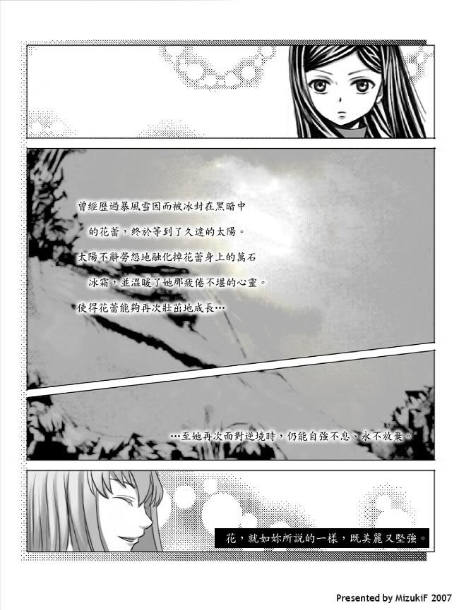 Post Shizuru and Natsuki [ShizNat] fanart, images, EVERYTHING! - Page 2 Pg1910