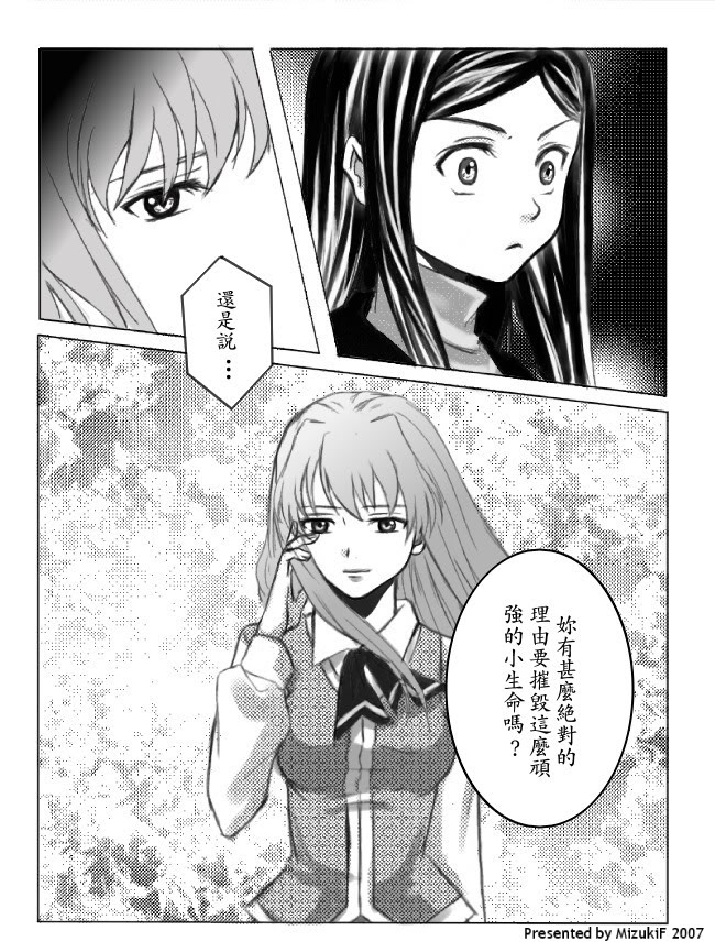 Post Shizuru and Natsuki [ShizNat] fanart, images, EVERYTHING! - Page 2 Pg410