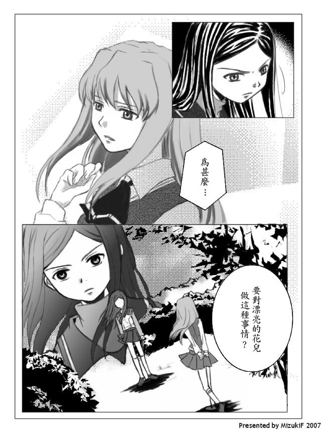 Post Shizuru and Natsuki [ShizNat] fanart, images, EVERYTHING! - Page 2 Pg510