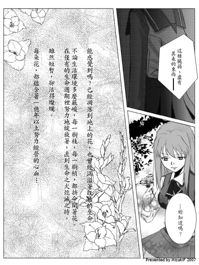 Post Shizuru and Natsuki [ShizNat] fanart, images, EVERYTHING! - Page 2 Pg610