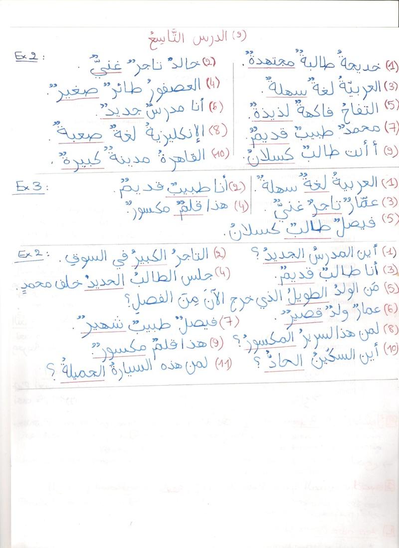 EXERCICES OUM 3ABDULLAH (apprentissage terminé) Ex_ara11