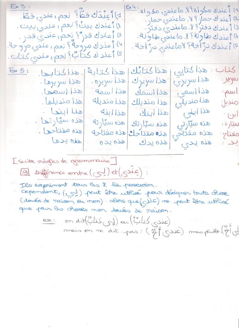 EXERCICES OUM 3ABDULLAH (apprentissage terminé) Ex_ara14