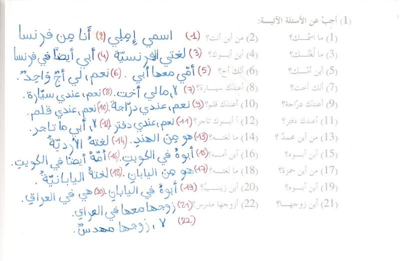 EXERCICES OUM 3ABDULLAH (apprentissage terminé) Ex_ara15