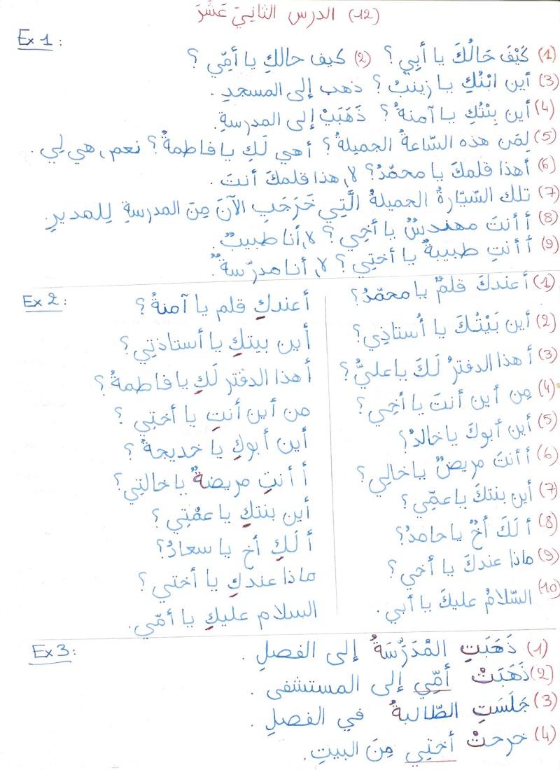 EXERCICES OUM 3ABDULLAH (apprentissage terminé) Ex_ara18