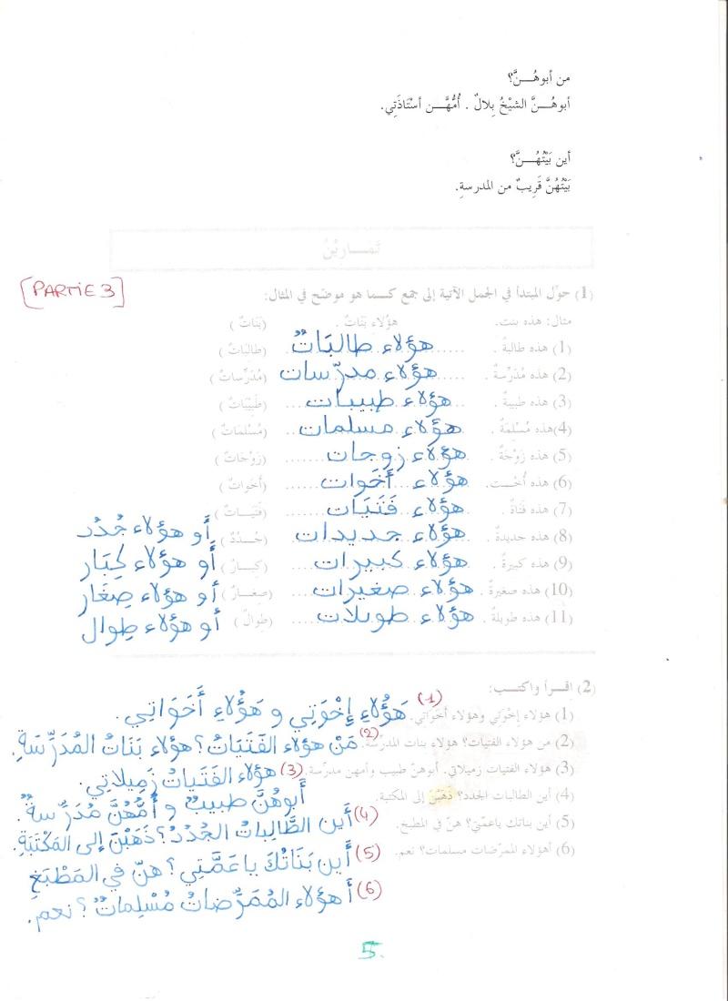 EXERCICES OUM 3ABDULLAH (apprentissage terminé) Ex_ara31