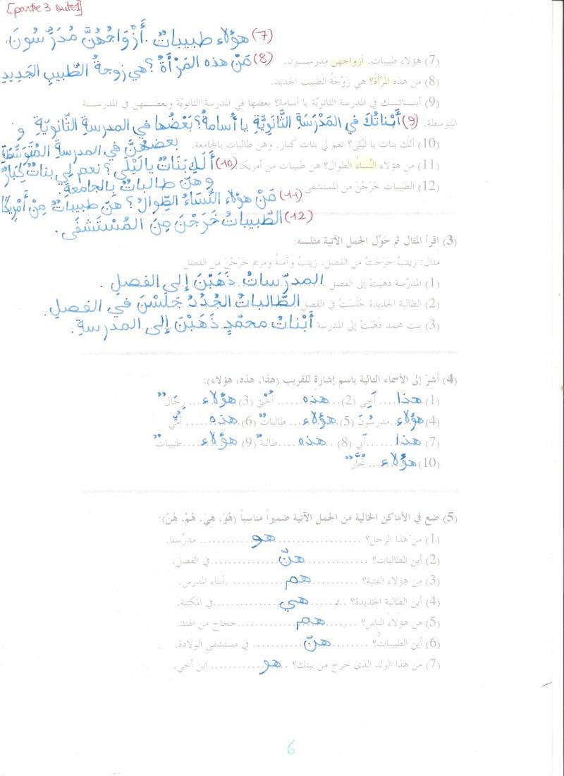 EXERCICES OUM 3ABDULLAH (apprentissage terminé) Ex_ara32