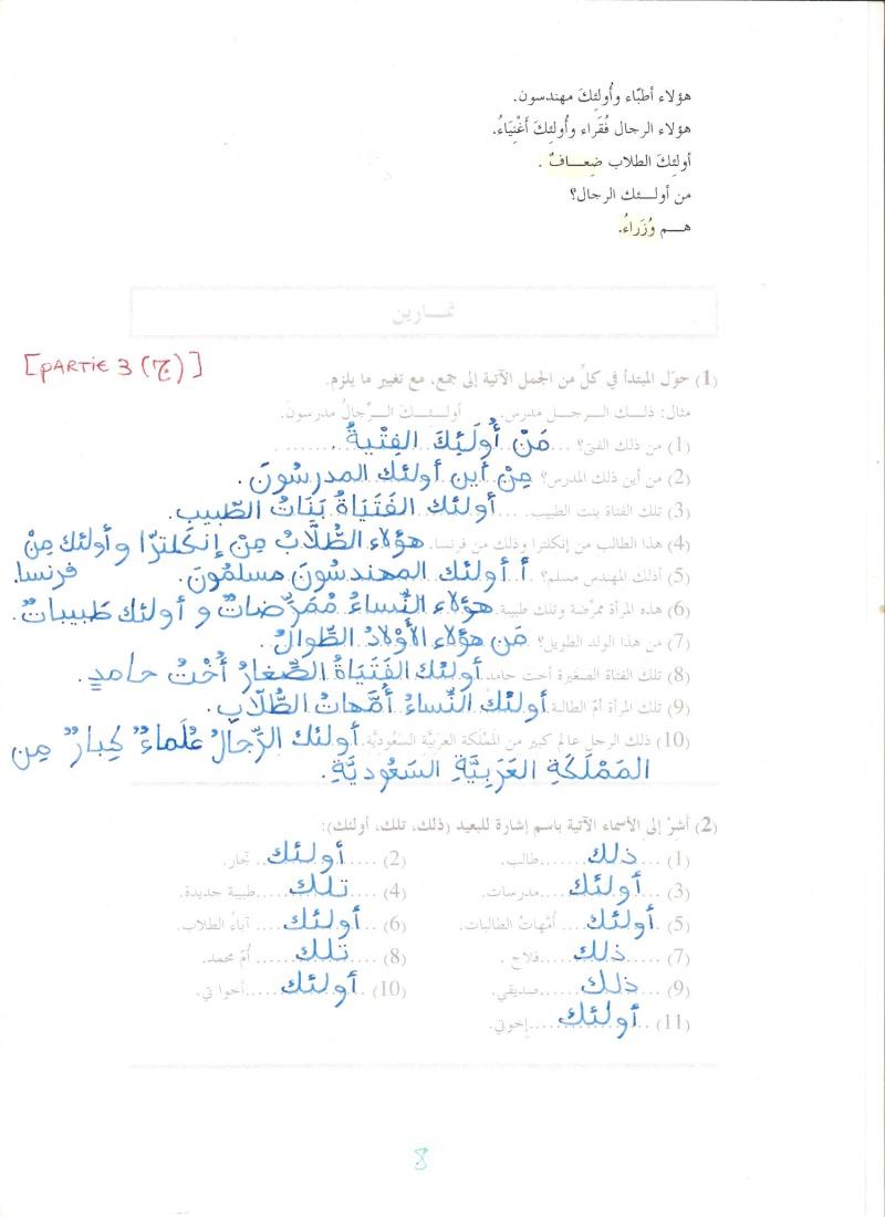 EXERCICES OUM 3ABDULLAH (apprentissage terminé) Ex_ara34