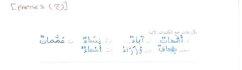EXERCICES OUM 3ABDULLAH (apprentissage terminé) Ex_ara35