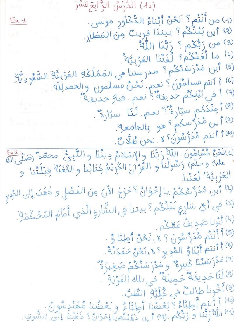 EXERCICES OUM 3ABDULLAH (apprentissage terminé) Ex_ara37
