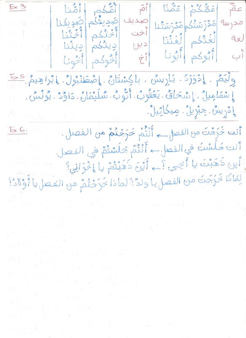 EXERCICES OUM 3ABDULLAH (apprentissage terminé) Ex_ara38