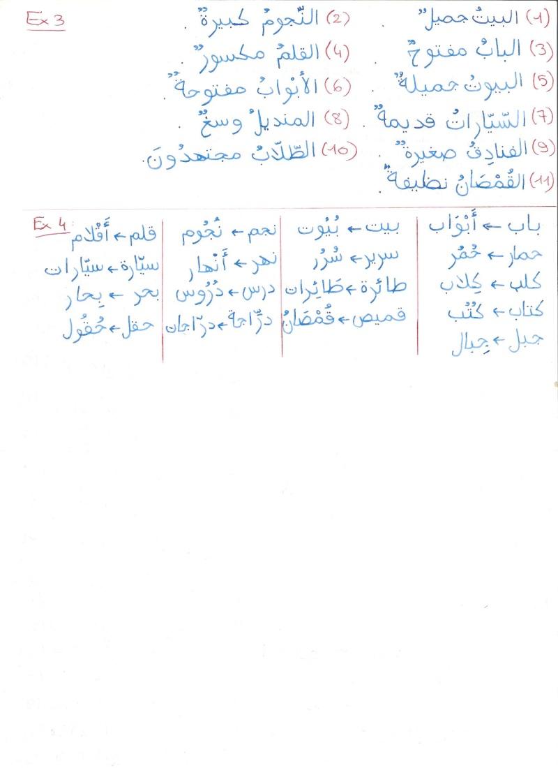 EXERCICES OUM 3ABDULLAH (apprentissage terminé) - Page 2 Ex_ara47
