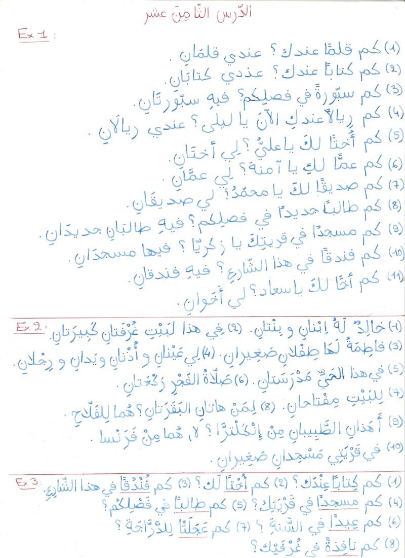 EXERCICES OUM 3ABDULLAH (apprentissage terminé) - Page 2 Ex_ara49