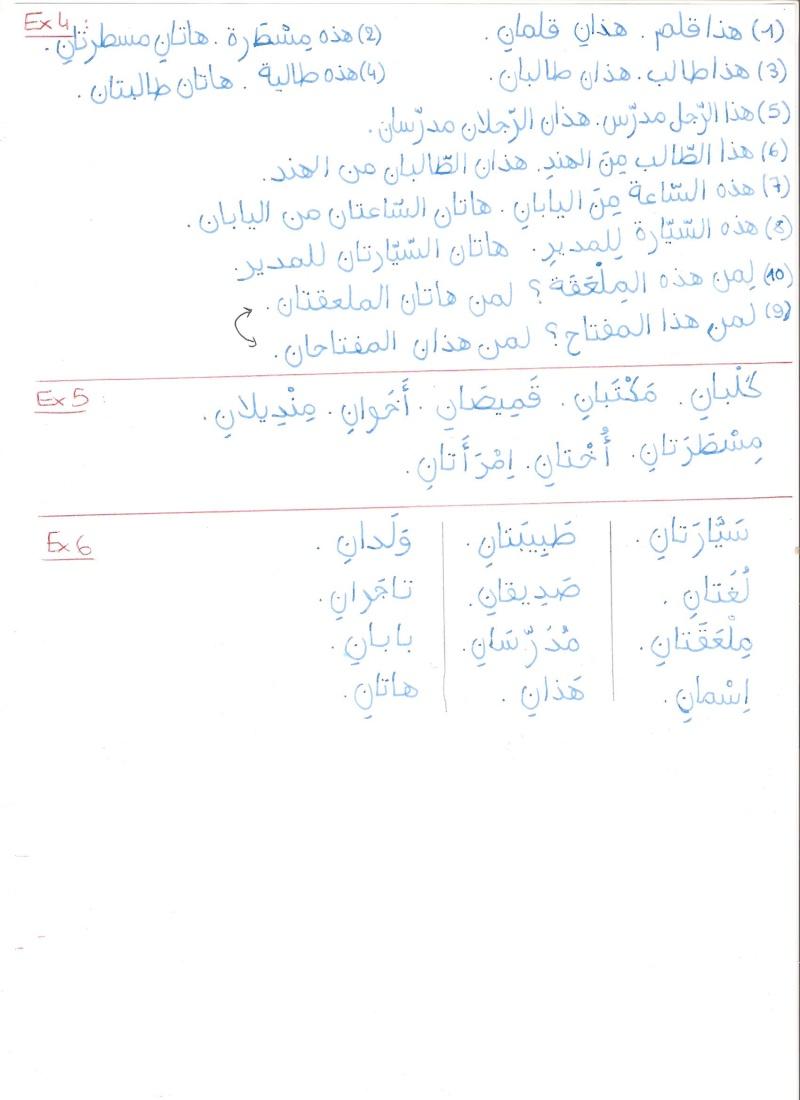 EXERCICES OUM 3ABDULLAH (apprentissage terminé) - Page 2 Ex_ara50