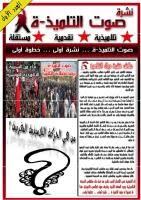 """صدور العدد الأول من نشرة """"صوت التلميذ"""" - الحركــــة التلاميذية المغربية Kkkkk10"""