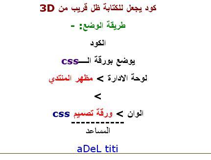 كود يجعل للكتابة ظل قريب من 3D Sans_t11
