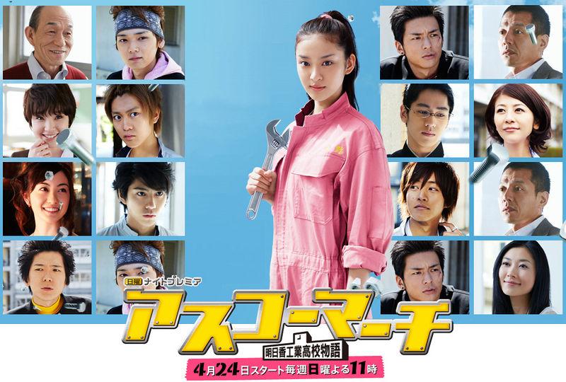 Asuko march! 800px-11