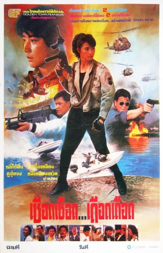 Cine HK en dvd et blu ray - Page 7 55602710