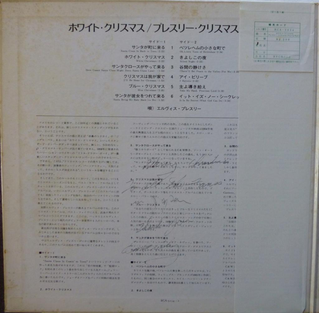 ELVIS' CHRISTMAS ALBUM P1080310