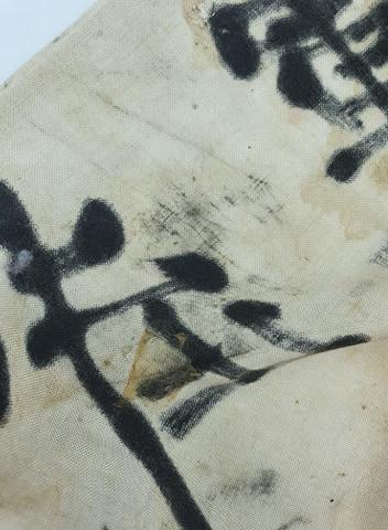 Drapeau Japonnais ww2 11832210