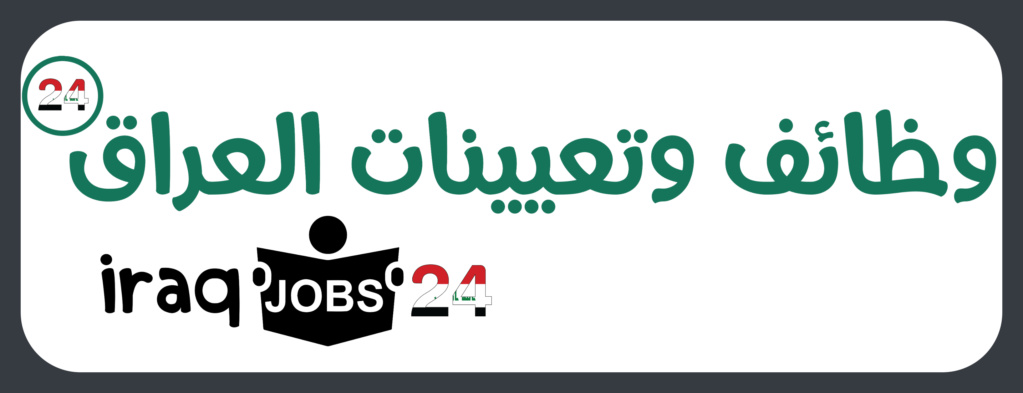 وظائف وتعيينات العراق 24 | تعيينات العراق 2020