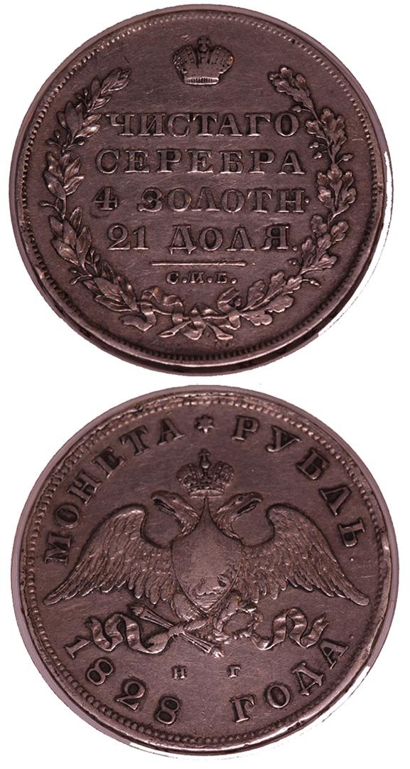 1 rublo de 1.828 Zar Nicolás I Rublac10