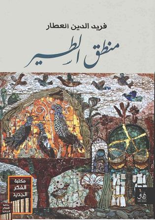 مقدمة للتعريف بكتاب منطق الطير للعارف بالله فريد الدين العطار النيسابوري Al-ata10