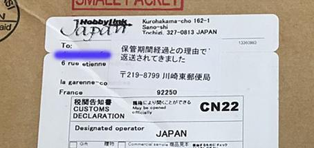 hobby link japan Excuse10
