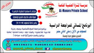 التسجيل في البرنامج المسائي  Aoaay_11