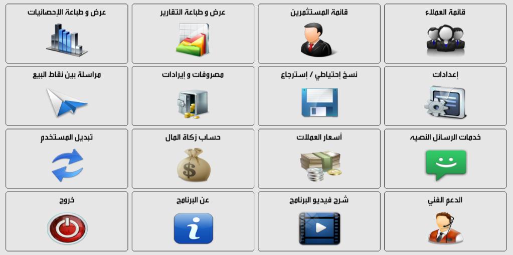 برنامج الهيثم لإدارة مبيعات التقسيط يدعم المستثمرين و الرسائل النصية و ربط الفروع 111