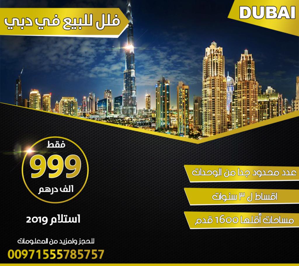 فلل للبيع في دبي بسعر مميز جدا يبدأ السعر من 999999 وبالتقسيط على خمس سنوات 1110
