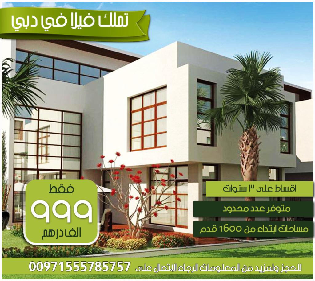 فلل للبيع في دبي بسعر مميز جدا يبدأ السعر من 999999 وبالتقسيط على خمس سنوات 112