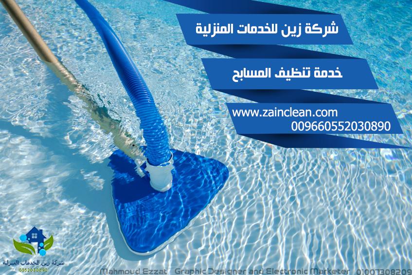 تنظيف مسابح فى الرياض 14-oao10