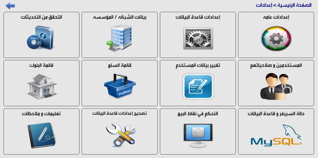 برنامج الهيثم لإدارة مبيعات التقسيط يدعم المستثمرين و الرسائل النصية و ربط الفروع 212
