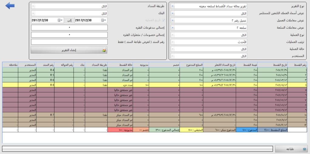 برنامج الهيثم لإدارة مبيعات التقسيط يدعم المستثمرين و الرسائل النصية و ربط الفروع 611