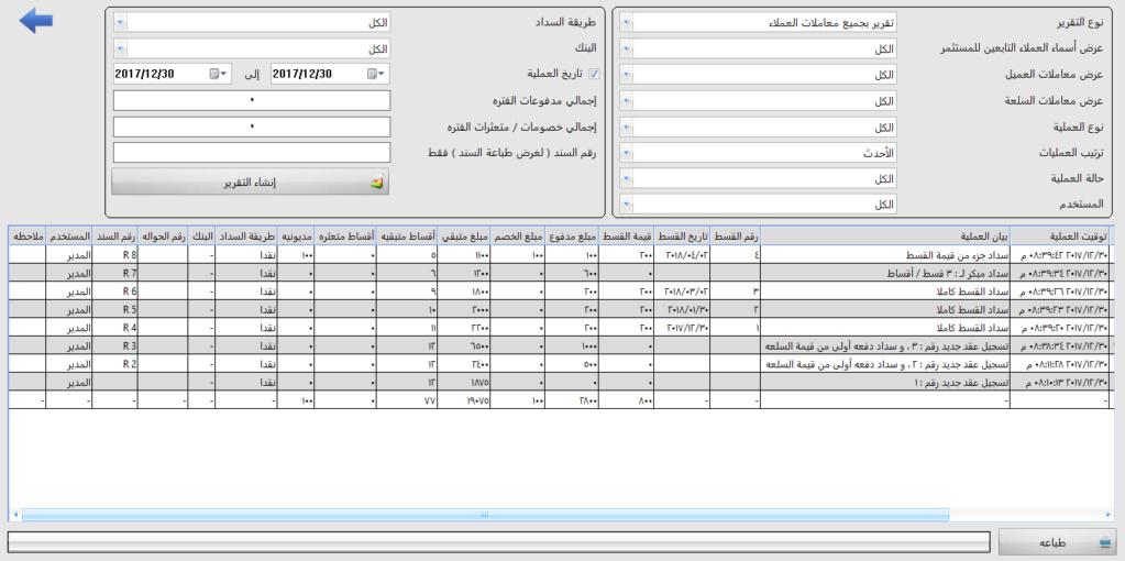 برنامج الهيثم لإدارة مبيعات التقسيط يدعم المستثمرين و الرسائل النصية و ربط الفروع 711