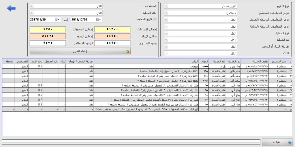 برنامج الهيثم لإدارة مبيعات التقسيط يدعم المستثمرين و الرسائل النصية و ربط الفروع 811