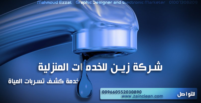 افضل شركة لكشف تسربات المياه Aa_ao_12