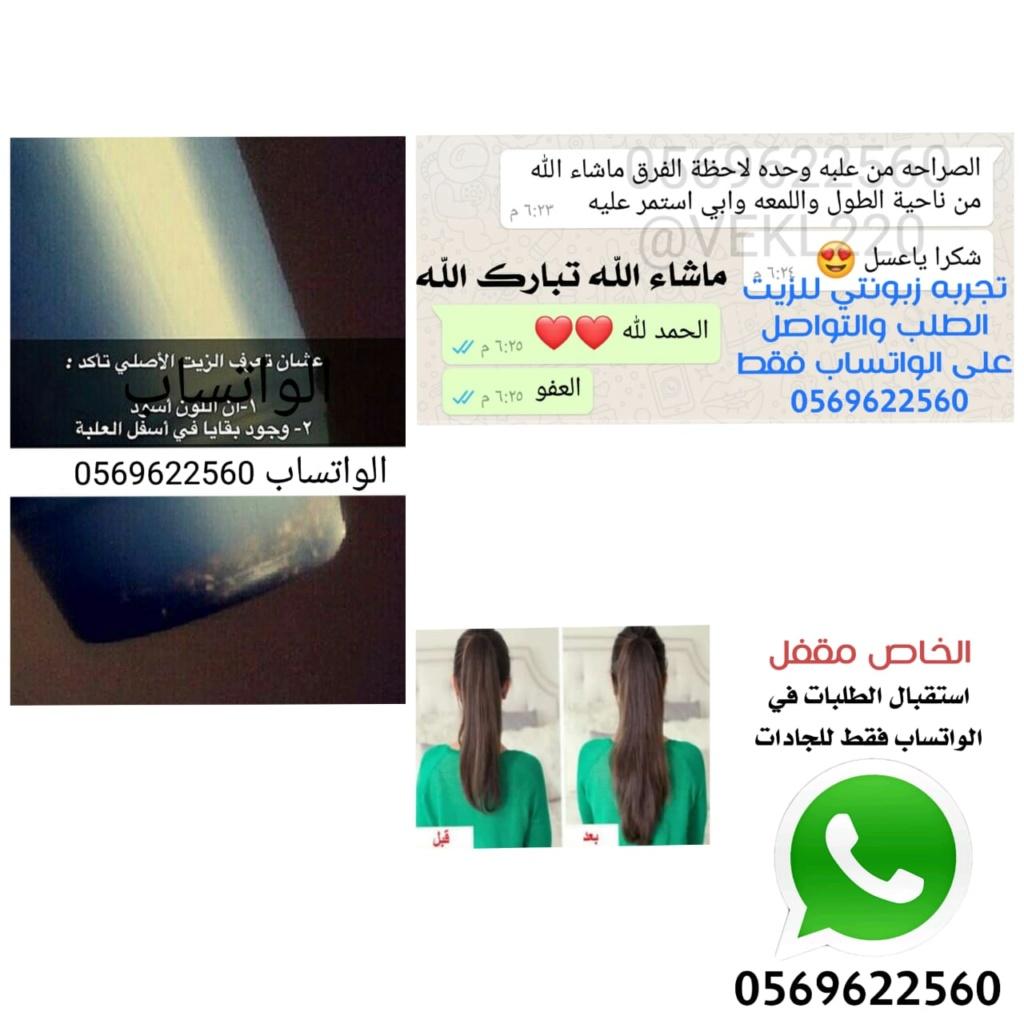 زيت الشعر زيت الحشيش الافغاني الخام الاسود Aaa_a10