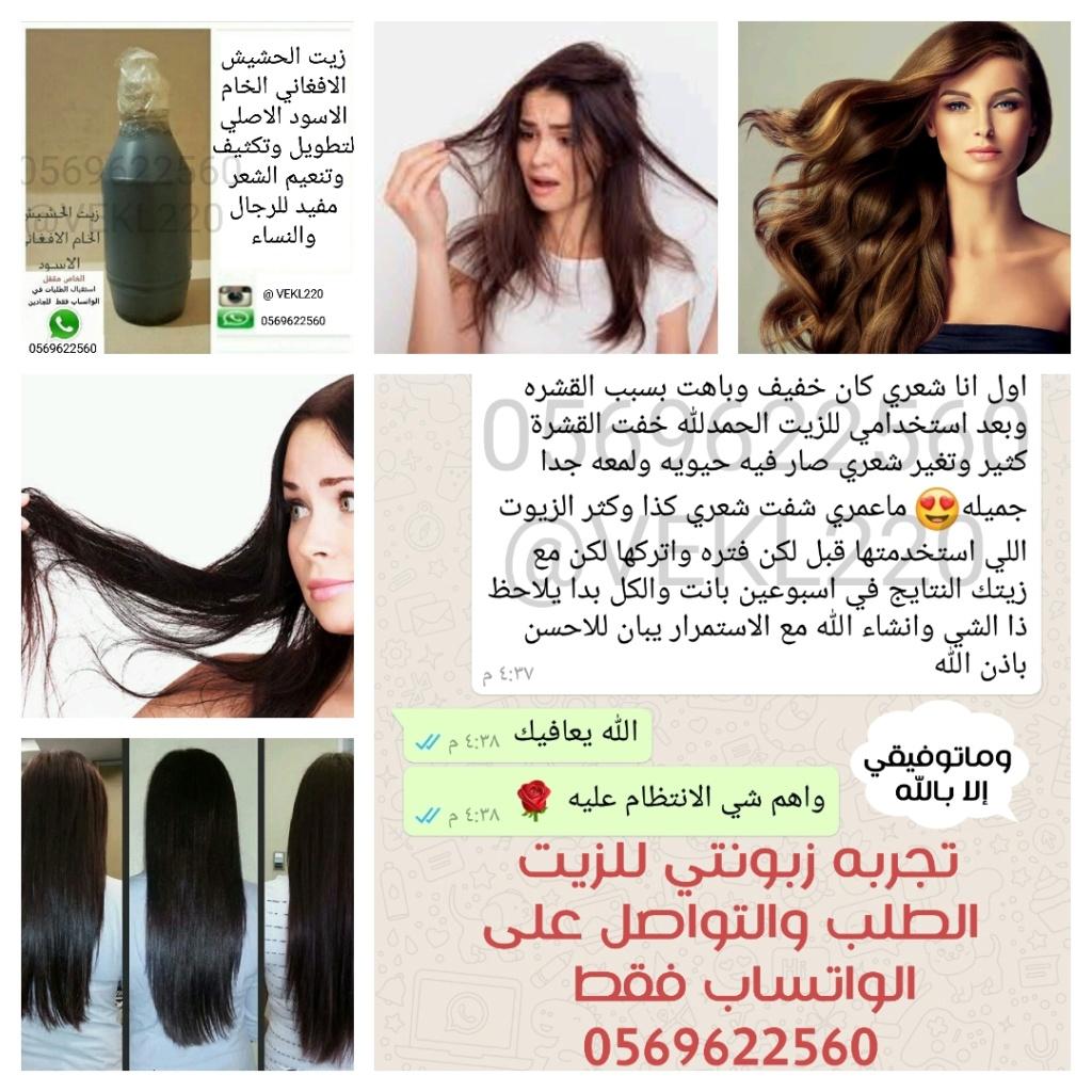 زيت الشعر زيت الحشيش الافغاني الخام الاسود Aia_a10