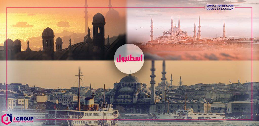 الاستثمار في اسطنبول Aooa_a10